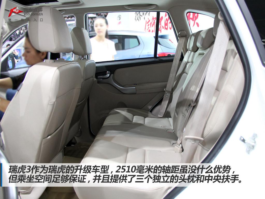 老骥伏枥 奇瑞瑞虎3北京车展新车图解