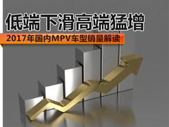 低端下滑高端猛增 2017国内MPV销量解读
