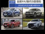 全新X4/换代G级领衔 日内瓦车展14款SUV