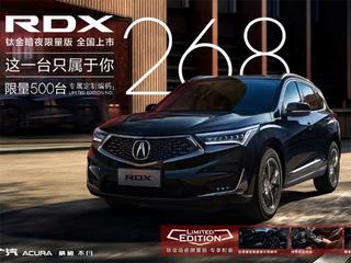 售价36.6万起 广汽讴歌RDX钛金暗夜限量版正式上市